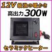 ON/OFFスイッチ付 高出力12V用 最強 セラミックヒーター 新品 即納