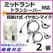 ミッドランド トランシーバー 耳掛式・VOXハンズフリー機能対応 イヤホンマイク 2個 新品