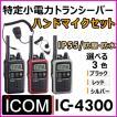 アイコム IC-4300&ハンドマイクセット/特定小電力 トランシーバー 新品 即納
