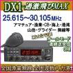DX1/25.615-30.105Mhz オールモード 連続送受信OK プログラム変更可能 ワイドバンドHF高性能・高機能無線機 新品 即納