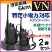 2台組/耳掛けイヤホンマイク&特定小電力 対応 トランシーバー 新品 VN-過激飛びMAX