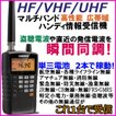 ユニデン社 HF/VHF/UHF マルチバンド 高性能 広帯域 瞬間同調 ハンディ情報受信機 新品 格安 即納