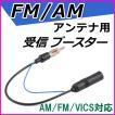 FM/AM/VICS対応 受信感度UP!12V・24V車対応 受信ブースター 新品 未使用
