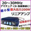 20-30MHz対応 受信プリアンプ付 リニアアンプ/アマチュア・CB・漁業無線に! 新品