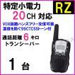 RZ 1台/特定小電力 20CH対応 高性能 VOX&トーン付 ハンディ トランシーバー♪イヤホンマイク使用OK 新品