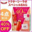【BB】【数量限定/期間限定】(ドクターシーラボ) 2017スペシャルバッグ