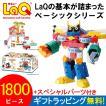 LaQ ラキュー ベーシック 801 1800ピース スペシャルパーツ60ピース付