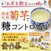 黄金茶 菊芋 イヌリン 菊芋茶 血糖コントロール 美味しいお茶 ダイエット 食物繊維 腸内環境改善 国産菊芋 国内製造
