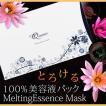 クオニス メルティングエッセンスマスク フェイスマスク フェイスシート 100%美容液 お風呂専用マスク 製薬会社開発 日本製 送料無料
