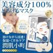 潤肌小町 京薬粧 保湿 くすみケア 潤いアップ とろけるマスク ヒアルロン酸 アデノシン ビタミンC誘導体 アスタキサンチン
