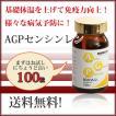 AGPセンシンレン(100粒) 基礎体温アップ 免疫力向上 病気予防 ホルモン調整 送料無料 ◆ポイント5倍◆