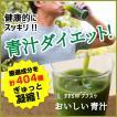 フフスゥおいしい青汁 ダイエット 燃焼 置き換えダイエット 国産青汁成分 植物発酵エキス ハーブ 酵素ドリンク 送料無料