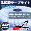 LEDテープライト 完全防水 24v 5m 照明 船舶 車 トラック 釣り led Wライン 600LED SMD5050
