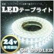 LEDテープ ライト 防水 5m 船舶 漁船 照明 車 船 トラック ライト SMD5050 600LED 24v ホワイト 白