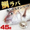 タイラバ用 タングステン ヘッド 45g 1個 鯛カブラ 交換用 スペア ルアー フィッシング用品 真鯛 青物 底物に鯛ラバ
