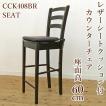 座面60cmの木製カウンターチェア/業務用で大人気!レザーシートクッション付/408 カプチーノ(こげ茶色)店舗用椅子