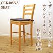 座面高60cm カウンター 椅子 木製 カウンターチェア 408 ナチュラル ( ビーチ色 ) レザーシートクッション付 カウンター高85〜90cmに合う椅子