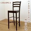 <座面高76cm(70cm台)木製ハイカウンターチェア409 カプチーノ(こげ茶色)>業務用で人気♪1m以上の高いカウンターに合う椅子