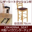 座面高70cm台(76cm)カウンター椅子<木製ハイカウンターチェア409/ナチュラル(ビーチ色)/シートクッション付>バーチェア