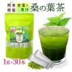 桑の葉茶 若葉 粉末 1g×30包 青汁 熊本県産 国産 健康茶 桑の葉 桑茶 効能
