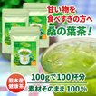 桑の葉茶 粉末 100g×3袋 青汁  国産  送料無料  くわの葉茶 桑茶 パウダー