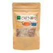 ごぼう茶 ティーパック 1.5g×15袋 国産 ダイエット茶 ゴボウ