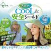 ミキロコス 2wayクール&安全シールド【UV対策】【暑さ・日焼け予防】