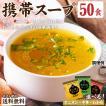8種類から選べる 携帯スープ 50食   オニオンスープ わかめスープ 中華スープ お吸い物 パクチー カレー  メール便専用