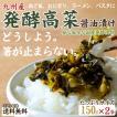 送料無料 九州高菜 150g×2袋 ご飯のお供 ふりかけ 得...