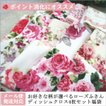 ディッシュクロス ポイント消化 ふきん ローズ 薔薇 花柄 4枚セット 抗菌防臭加工 安い 日本製 ギフト プレゼント かわいい おしゃれ プレゼント
