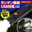 LED 懐中電灯 充電式 ハンディライト ランタン USB充電 夜釣り 防災グッズ 防水 登山