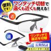 拡大鏡 メガネ型 ルーペ めがね ケース付 シニアグラス 1.6倍 跳ね上げ式