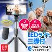 自撮り棒 三脚付き ライト付き LED セルカ棒 iPhone Android Bluetooth
