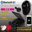 Bluetooth イヤホン 高音質 左右 独立 分離型  Bluetooth 4.1 ワイヤレスイヤホン ブルートゥース 両耳   バッテリー スマホ 充電 ハイクオリティ イヤフォン