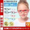 ブルーライトカット PCメガネ 子ども用 ブルーライトカットメガネ 子供用 PC眼鏡 パソコン おしゃれ 度なし メンズ レディース 軽量 送料無料
