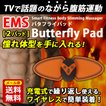 EMS 腹筋 パッド 充電式 2pad トレーニング  エクササイズ シェイプアップ 運動 腹筋ベルト EMSベルト ダイエット バタフライパッド 男性 女性 送料無料