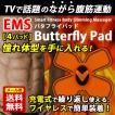 EMS 腹筋 パッド 充電式 4パッド  トレーニング ダイエット エクササイズ シェイプアップ 運動  腹筋ベルト EMSベルト バタフライパッド 男性 女性 送料無料