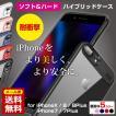 iPhone8 ケース iPhone7 ケース iPhoneX ケース iPhone8Plus ケース iPhone7Plus ケース カバー スマホケース スマホカバー ハードカバー アイフォン8 送料無料