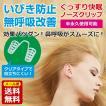 ノーズピン いびき防止 グッズ  いびき対策 ノーズクリップ 鼻呼吸 をサポート 鼻腔拡張  安眠グッズ イビキストップ 不眠防止 送料無料