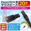 プルームテック マウスピース 20個入り Ploom TECH プルームテック 吸い口 キャップ 本体 アクセサリー 電子タバコ プルームテック 互換バッテリー 送料無料