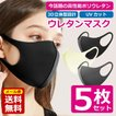 マスク 5枚セット 洗える 男女兼用 ウレタンマスク 3D...