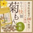 熊本県産の菊芋320粒-送料無料でお届け