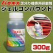 バロネス ジェルコンパウンド(芝刈り機用研磨剤) 300g 共栄社