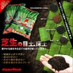 芝生 目土 バロネス 芝生の目土・床土 10kg×3個セット 送料注意