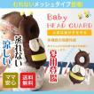 赤ちゃん 転倒防止 リュック 頭 保護 メッシュ クッション ベビー ヘルメット セーフティー ミツバチ セール 送料無料