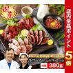 馬刺し 馬肉 熊本 ギフトスペシャルセット 470g 名入れ 祝い箸 ペアセット(有料)