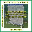 野球 室内練習 インドア バッティングネット FBN-1613SNN 打撃 練習器具 野球 上達器具