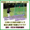 野球 軟式  大型 バッティングネット ハイ&ワイド 打撃 練習器具 上達器具ティーバッティング FBN-2620N2