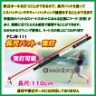 FCJB-111 長尺バット 軟式ボール用 野球トスバッティング・ティーバッティングに 軟式ボール実打可能