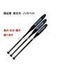 硬式用バット 炭化竹バット Hybrid Carbonized Bamboo Torped